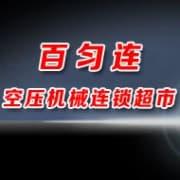 杭州辉源机械设备有限公司