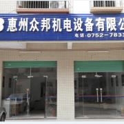 惠州众邦机电设备有限公司