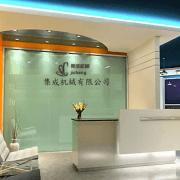 集成(上海)机械有限公司