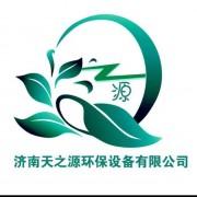 济南天之源环保设备有限公司