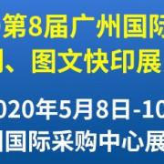 广州环之球会展服务有限公司